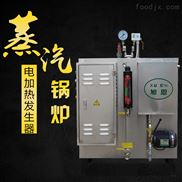 电加热烘干蒸汽发生器