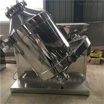 维生素三维混料机均匀干粉混合机