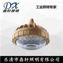 BDE506BDE506-30WLED免维护防爆灯生产厂家