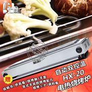 HX-20型-商用电热烧烤炉 烧烤机