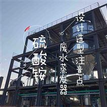 河北  硫 酸 铵废水蒸发器设计选型
