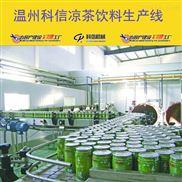 全自动凉茶饮料生产设备厂家