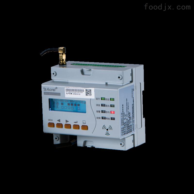 无线通讯电气火灾探测器三相ARCM300T-Z-2G