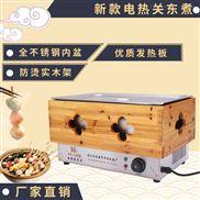格关东煮 串串香机 煮丸子机 麻辣烫机