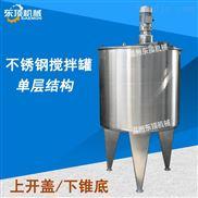 PJD型-不锈钢搅拌罐/配料罐(1000L)