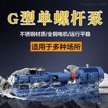 上海广泉304不锈钢纸浆泵卧式单螺杆泵