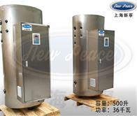NP500-36制梁厂混凝土养护用36KW立式热水锅炉