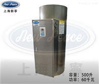 NP500-60包装机配套用N60KW工业电热水锅炉