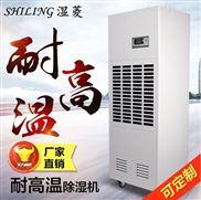 宜昌耐高温除湿机,升温烘干房用抽湿机