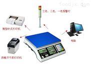 江西保衡ACS-3公斤普通桌秤改485接口電子秤