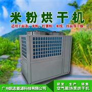 3P-热泵米粉烘干机 空气能米粉干燥设备