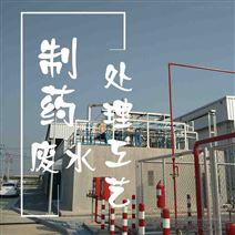 制药废水处理工艺|废水零排放|青岛康景辉