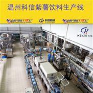 全套紫薯饮料生产设备厂家紫薯深加工设备
