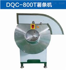 DQC-800T台湾进口薯条机