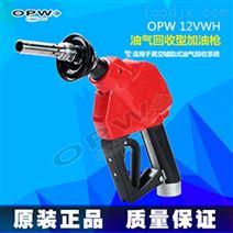 美國進口OPW-12VWH加油槍閥邦咨詢