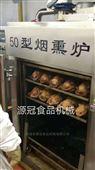 腊肉 腊肠 三文鱼全自动食品烟熏炉