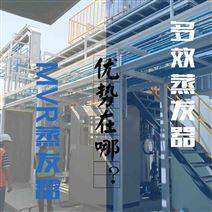 MVR蒸发器和多效蒸发技术比优势在哪