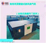 商用全热回收全热交换器生产厂家
