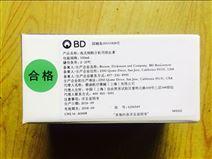 BD溶血素FACS Lysing Solution红细胞裂解液