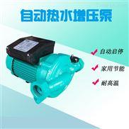威乐加压离心泵全自动单相冷热水增压泵