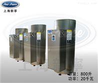 NP800-20医院洗涤设备配套用高品质20千瓦热水炉