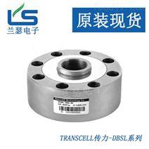 供应美国TRANSCELL轮辐式称重传感器DBSL