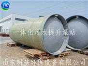 洛陽玻璃鋼一體化預制泵站的選擇