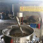 保定燃气加热的海鲜酱行星搅拌炒锅