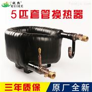 5匹套管換熱器 美的同款熱交換器
