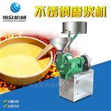 豆类大米小型商用不锈钢豆浆机