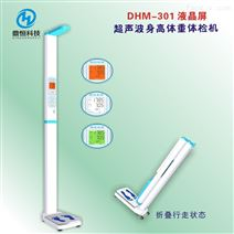 下乡体检专用便携式身高体重测量仪