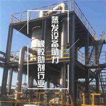蒸发器助力橡胶助剂行业|内蒙废水处理