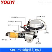 A480气动组合式钢带打包机