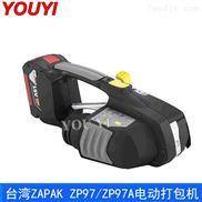 ZP97A手提式电动打包机