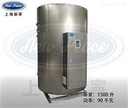 NP1500-90-制药设备加温净化制药环保90KW热水锅炉