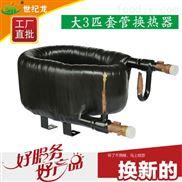 空气能热泵套管换热器 紫铜套管式热交换器