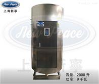 NP2000-9全自动控制不锈钢N9KW立式热水锅炉