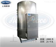 NP2000-25食品行业配套全自动控制25KW电热水炉