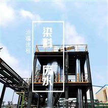 印染废水治理设备|山西废水零排放