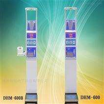 河南厂家供应DHM-600B超声波身高体重秤