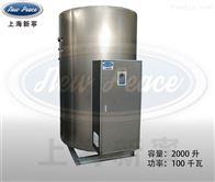 NP2000-100干洗水洗熨烫用100KW全自动电热热水锅炉