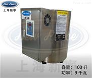 夹层锅反应釜生物发酵罐用9KW电热水锅炉