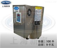 NP100-9夹层锅反应釜生物发酵罐用9KW电热水锅炉
