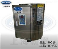 NP100-15节能环保电锅炉15KW智能电热热水炉 热水器