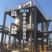高鹽廢水蒸發器選擇|陜西MVR|青島康景輝