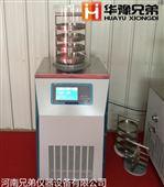 LGJ-18蛋白冻干机小型冷冻干燥机