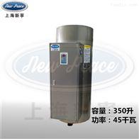 NP350-45精细化工原料干燥配套用45KW小型工业热水炉