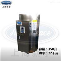NP350-72家用供暖用全自动72KW采暖电热水炉
