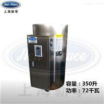 家用供暖用全自动72KW采暖电热水炉