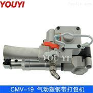CMV-25手持式气动塑钢带打包机